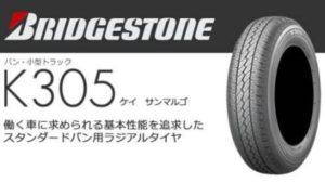 軽バン・軽トラ ≪格安タイヤ交換≫ 145R12 6PR