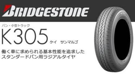 軽バン・軽トラック用 タイヤ交換 【145 R12 6PR】 新品4本→全込18,000円